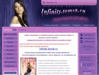 Инфинити Интернет Магазин Женской Одежды Доставка
